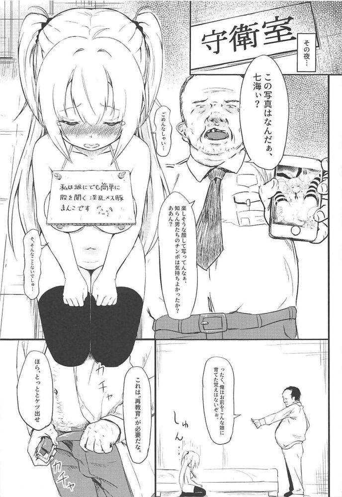 【エロ同人 RIDDLE JOKER】巨乳少女の在原七海がコスプレして彼氏とデートしてたら男たちに捕まって輪姦されてしまうw【敏感一郎 エロ漫画】 (14)