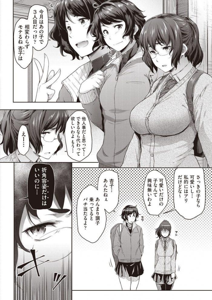 【エロ漫画】モテモテな巨乳眼鏡っ子JKにフられた男たちがお仕置き輪姦しちゃう!【無料 エロ同人】 (2)