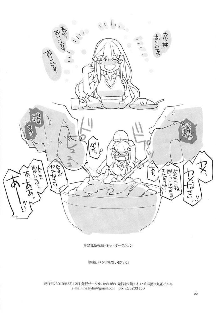 【エロ同人 五等分の花嫁】巨乳JKの中野四葉と一緒にパンツを買いに行ったらセックスできちゃったwww【かれがれ エロ漫画】 (21)