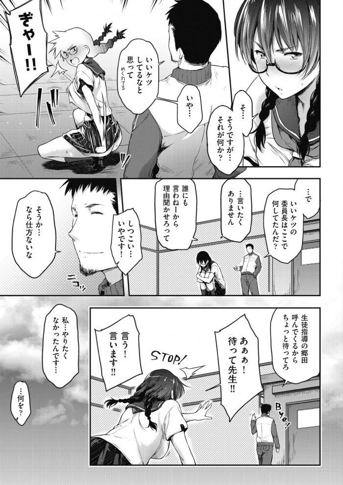 【エロ漫画】巨乳眼鏡っ子JKが学校の屋上で全裸になってたら先生に見られて青姦セックスしちゃうw【無料 エロ同人】 (5)