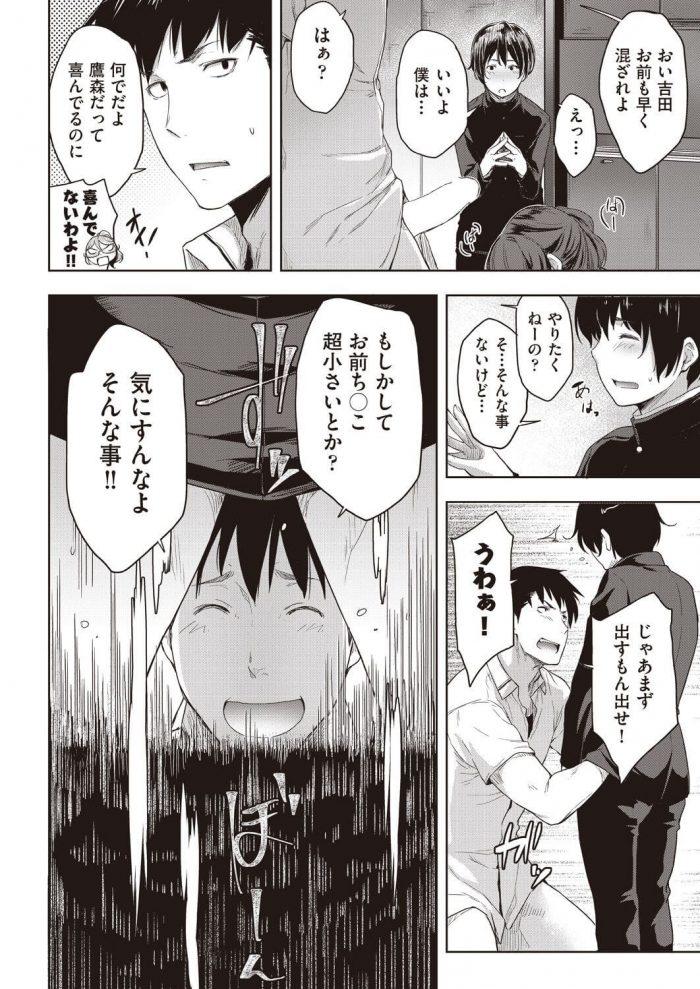 【エロ漫画】モテモテな巨乳眼鏡っ子JKにフられた男たちがお仕置き輪姦しちゃう!【無料 エロ同人】 (24)