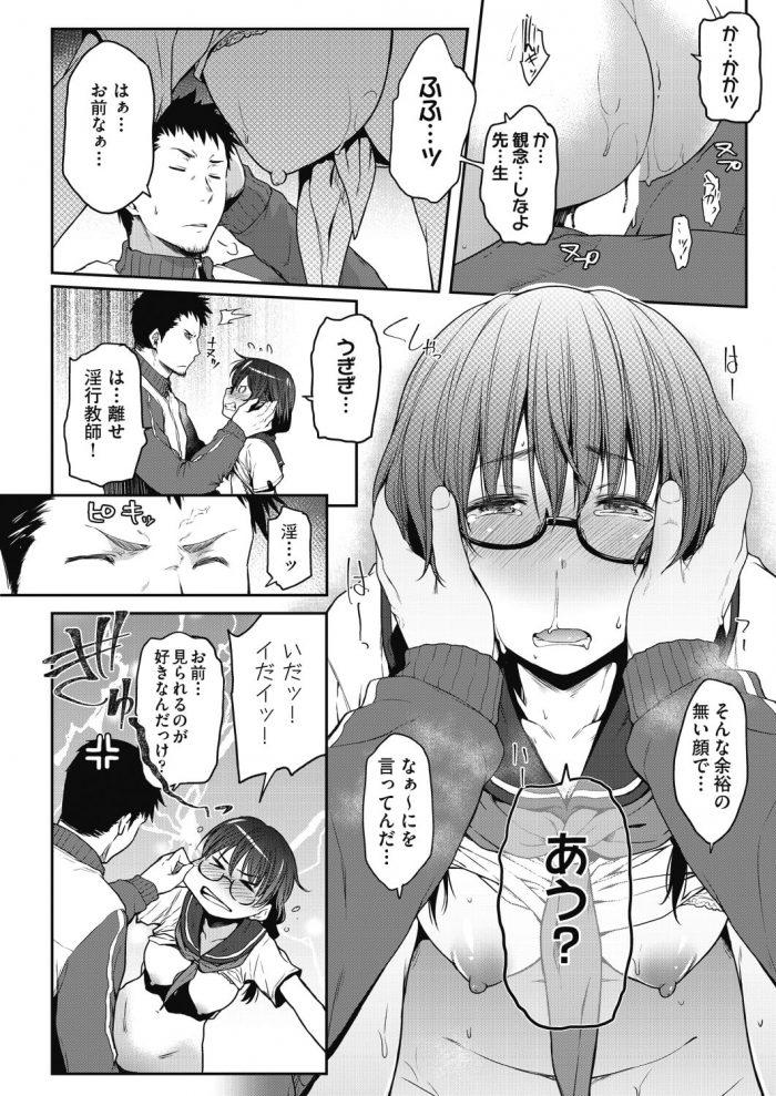 【エロ漫画】巨乳眼鏡っ子JKが学校の屋上で全裸になってたら先生に見られて青姦セックスしちゃうw【無料 エロ同人】 (14)