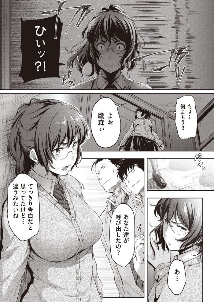 【エロ漫画】モテモテな巨乳眼鏡っ子JKにフられた男たちがお仕置き輪姦しちゃう!【無料 エロ同人】 (5)