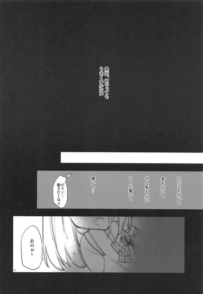 【エロ同人 五等分の花嫁】巨乳JKの中野四葉と一緒にパンツを買いに行ったらセックスできちゃったwww【かれがれ エロ漫画】 (3)