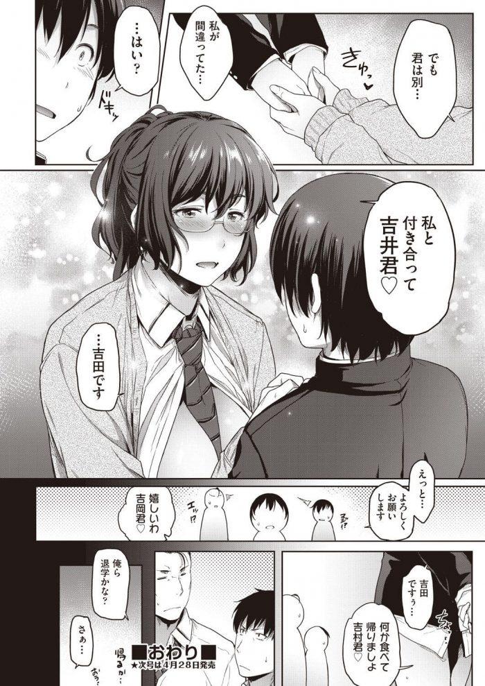 【エロ漫画】モテモテな巨乳眼鏡っ子JKにフられた男たちがお仕置き輪姦しちゃう!【無料 エロ同人】 (30)