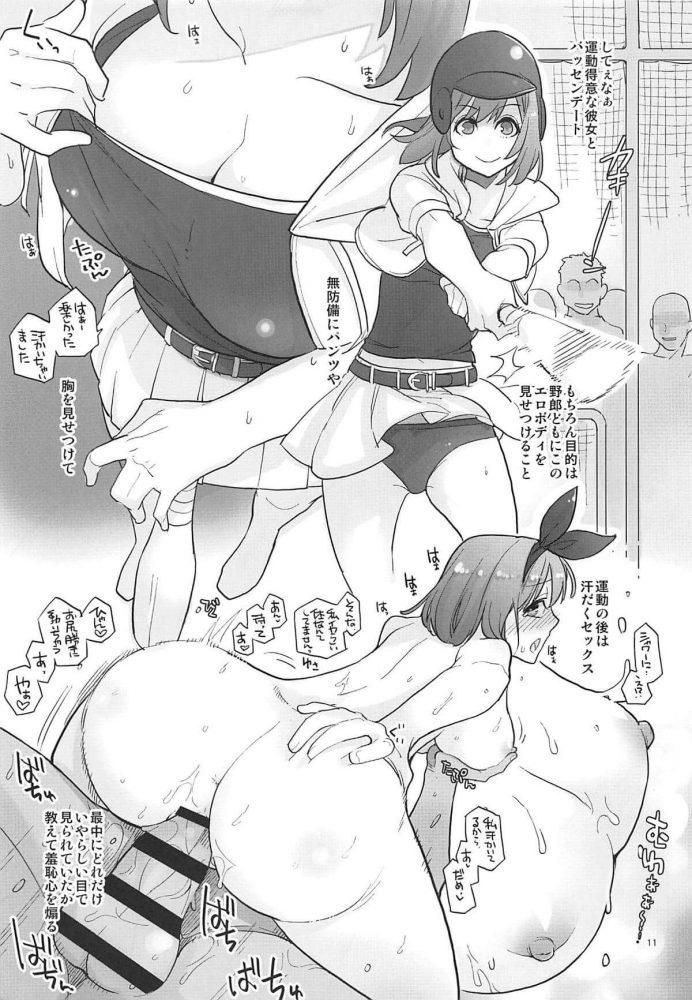 【エロ同人 五等分の花嫁】巨乳JKの中野四葉と一緒にパンツを買いに行ったらセックスできちゃったwww【かれがれ エロ漫画】 (10)