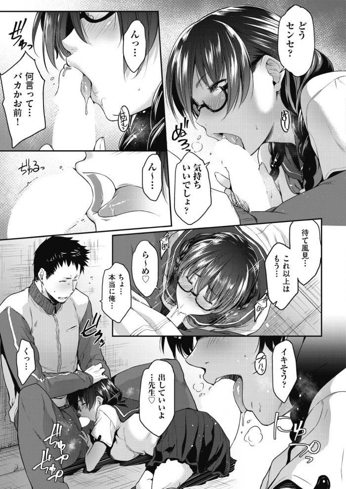 【エロ漫画】巨乳眼鏡っ子JKが学校の屋上で全裸になってたら先生に見られて青姦セックスしちゃうw【無料 エロ同人】 (9)