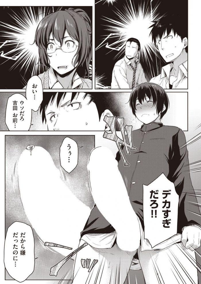 【エロ漫画】モテモテな巨乳眼鏡っ子JKにフられた男たちがお仕置き輪姦しちゃう!【無料 エロ同人】 (25)