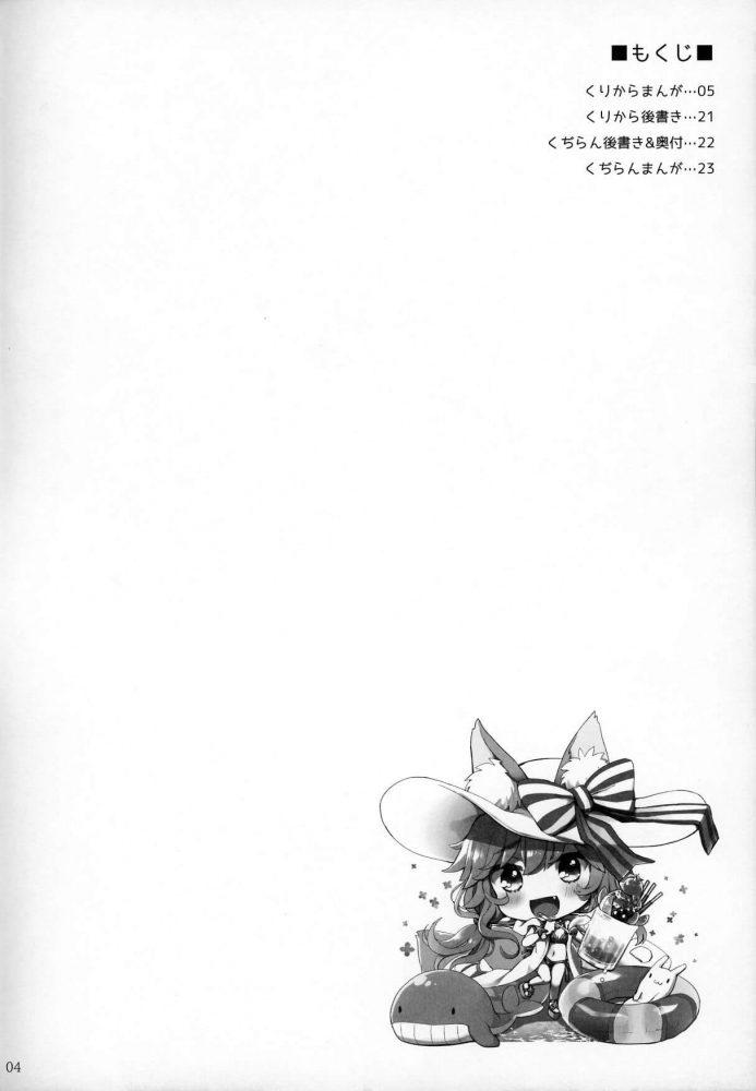 【エロ同人 FGO】巨乳おっぱいで極上のパイズリご奉仕するケモミミ巨乳の玉藻の前!【といぼっくす,くぢらろじっく エロ漫画】 (3)