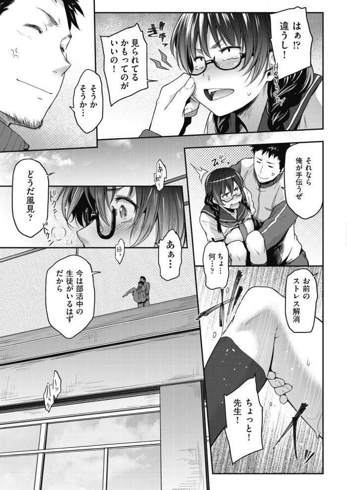 【エロ漫画】巨乳眼鏡っ子JKが学校の屋上で全裸になってたら先生に見られて青姦セックスしちゃうw【無料 エロ同人】 (15)