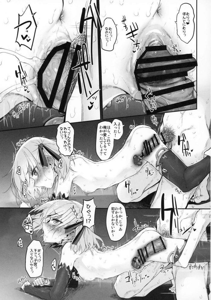 【エロ同人 FGO】性欲が強すぎて暴走気味なマスターを懲らしめる為にショタ化させるカーマwww【Marked-two エロ漫画】 (14)