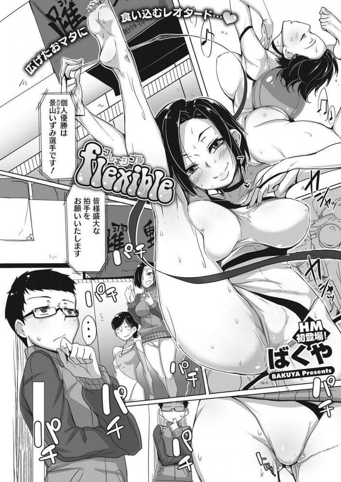 【エロ漫画】軟体している姿に萌える新体操フェチなコーチとセックスする新体操選手wwww【無料 エロ同人】 (1)