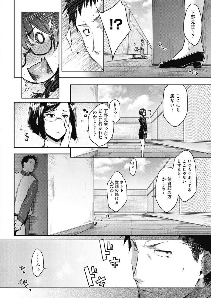【エロ漫画】巨乳眼鏡っ子JKが学校の屋上で全裸になってたら先生に見られて青姦セックスしちゃうw【無料 エロ同人】 (22)