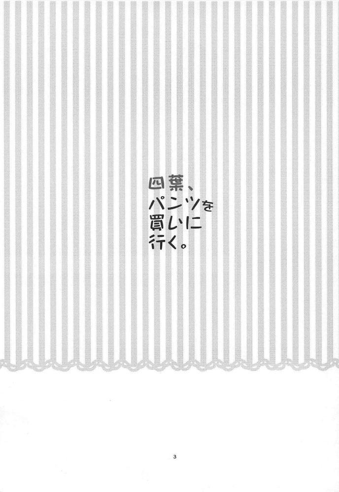 【エロ同人 五等分の花嫁】巨乳JKの中野四葉と一緒にパンツを買いに行ったらセックスできちゃったwww【かれがれ エロ漫画】 (2)
