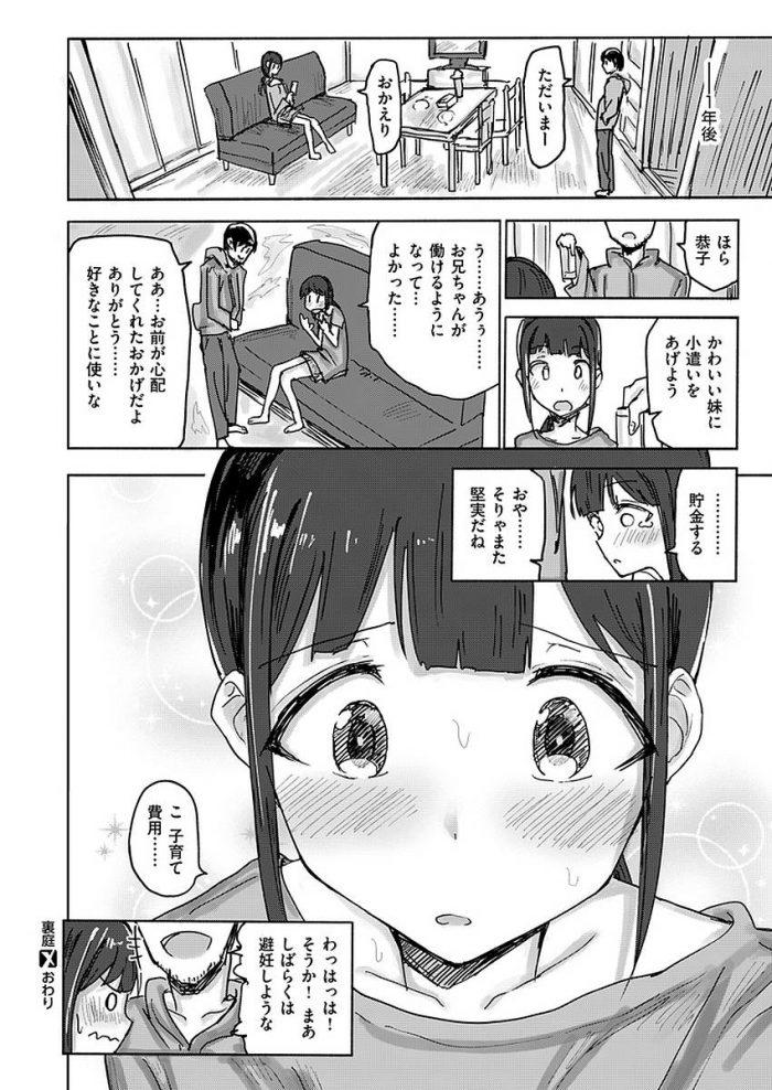 【エロ漫画】ダメ兄貴が「おっぱい揉ませてくれたら明日から就活行く」とか言うから…【無料 エロ同人】 (20)