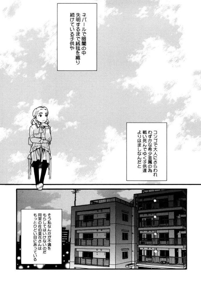 【エロ漫画】巨乳少女が夜な夜な先生に強姦レイプ陵辱されて中出しされたりアナルファックされてるよwww【無料 エロ同人】 (3)