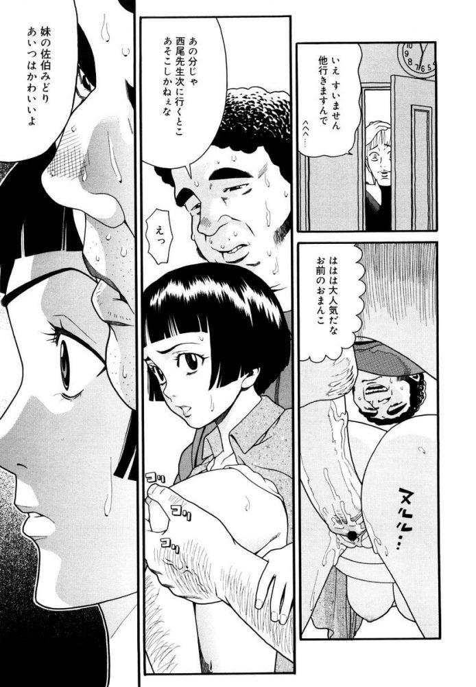 【エロ漫画】巨乳少女が夜な夜な先生に強姦レイプ陵辱されて中出しされたりアナルファックされてるよwww【無料 エロ同人】 (13)