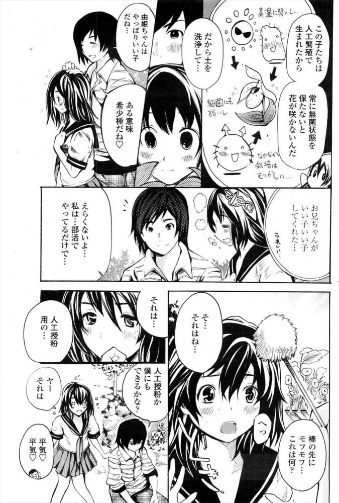 【エロ漫画】巨乳JKがお兄ちゃんみたいな高校の先輩のことが大好き過ぎて野外でセックスしちゃう♡【無料 エロ同人】 (3)