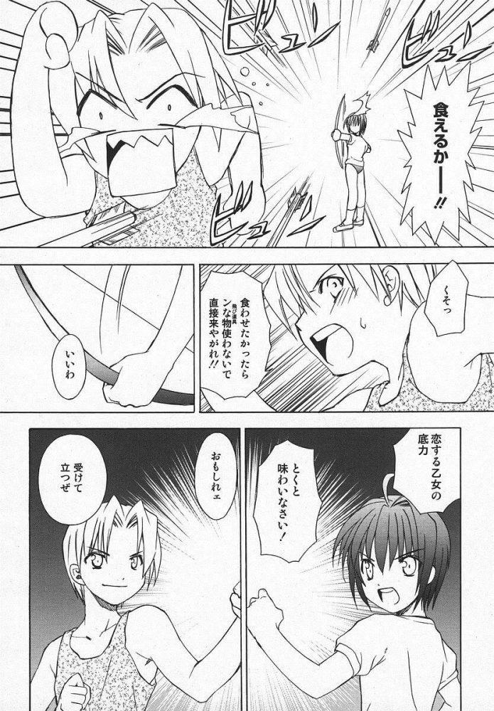 【エロ漫画】バレンタインデーに無理やりチョコを食べさせてセックスする貧乳少女www【無料 エロ同人】 (6)
