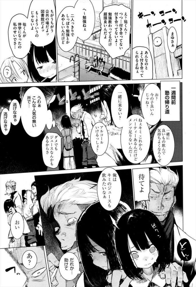 【エロ漫画】10人病院送りにして停学になった男子生徒。元々停学の原因はJKを助けるためだった。【無料 エロ同人】 (3)
