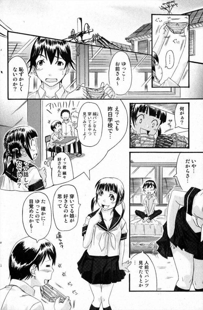 【エロ漫画】スカートをめくって大好きな縞パンを見せてくれる巨乳JKの彼女に興奮しちゃった彼氏がセックスして中出ししちゃうw【無料 エロ同人】  (2)