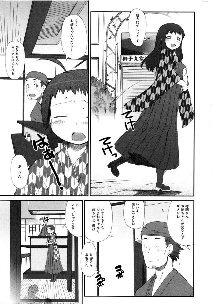 【エロ漫画】和装カフェで働く貧乳少女が厨房担当の男と閉店後に二人きりになってセックスしてる~w【無料 エロ同人】 (3)