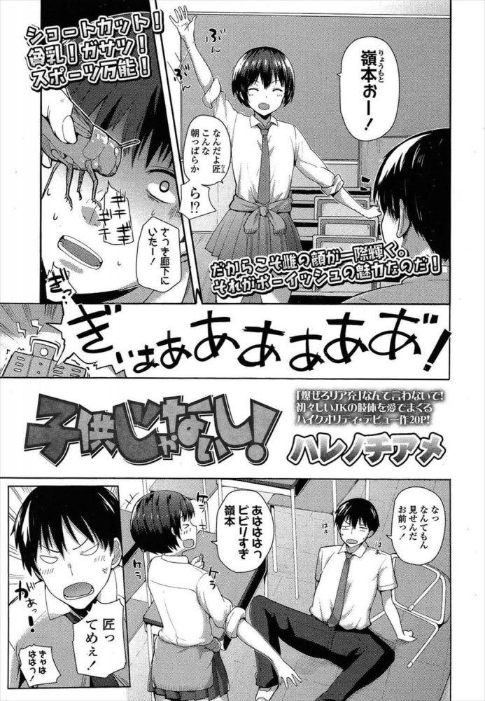 【エロ漫画】中学の頃から腐れ縁のようなバスケ部エースのJKが他の男子に告白されていて…【無料 エロ同人】 (1)