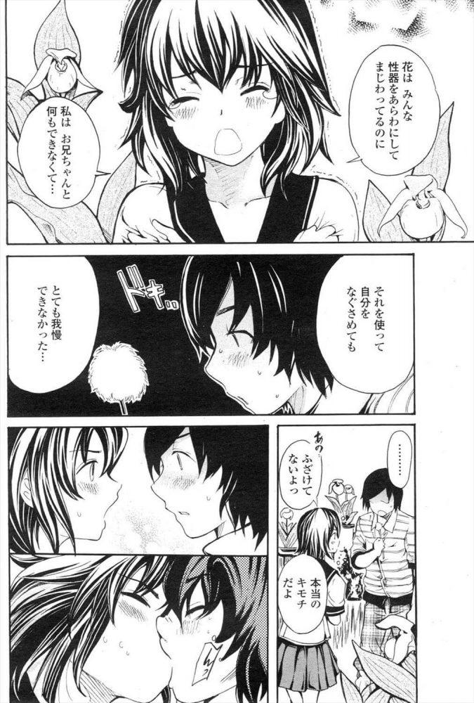 【エロ漫画】巨乳JKがお兄ちゃんみたいな高校の先輩のことが大好き過ぎて野外でセックスしちゃう♡【無料 エロ同人】 (8)