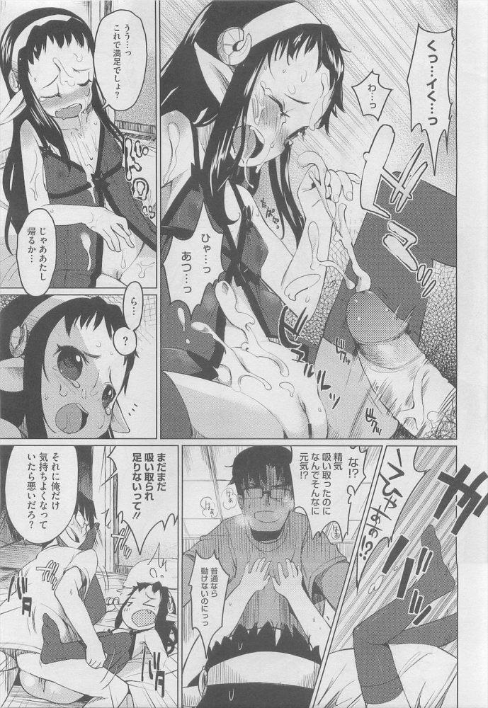 【エロ漫画】サキュバスのさっきゅんっていうロリータ少女とエッチする夢ばかり見てたら…【無料 エロ同人】 (11)
