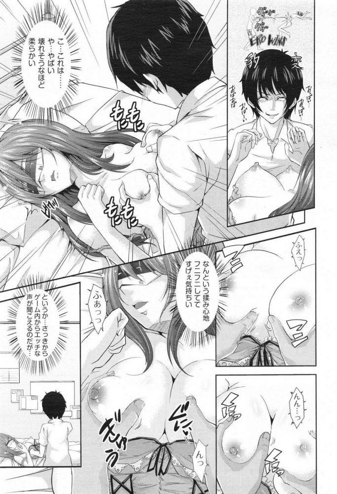 【エロ漫画】巨乳美少女がスライムの麻痺で動けなくなってしまい幼馴染にいたずらされちゃうwww【無料 エロ同人】 (9)