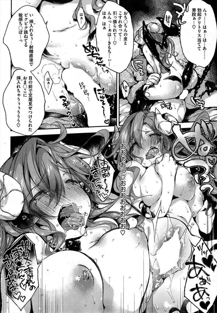 【エロ漫画】ロリサキュバスが「さっさと精液よこしなさいよ」って仮性包茎の皮ホジホジしてチンカス味見しちゃうw【無料 エロ同人】 (30)