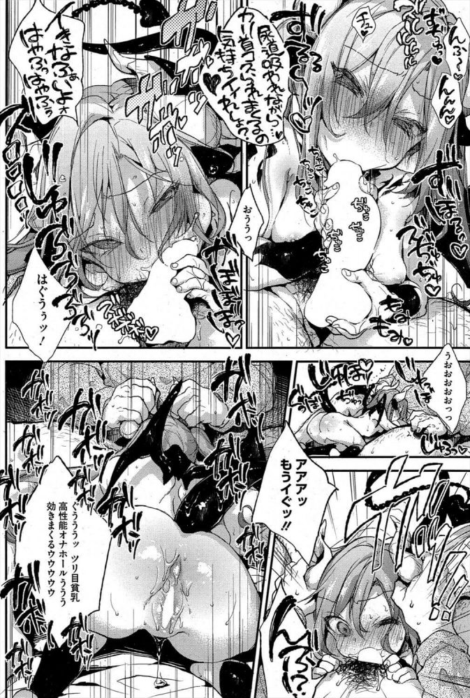 【エロ漫画】ロリサキュバスが「さっさと精液よこしなさいよ」って仮性包茎の皮ホジホジしてチンカス味見しちゃうw【無料 エロ同人】 (8)