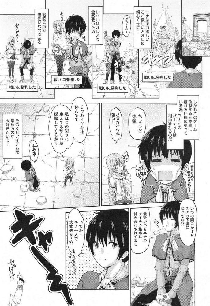 【エロ漫画】巨乳美少女がスライムの麻痺で動けなくなってしまい幼馴染にいたずらされちゃうwww【無料 エロ同人】 (3)