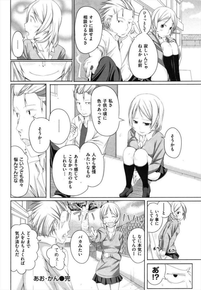 【エロ漫画】ドア越しに人がいるのに思いっきり喘いでセックスする変態巨乳痴女www【無料 エロ同人】 (16)