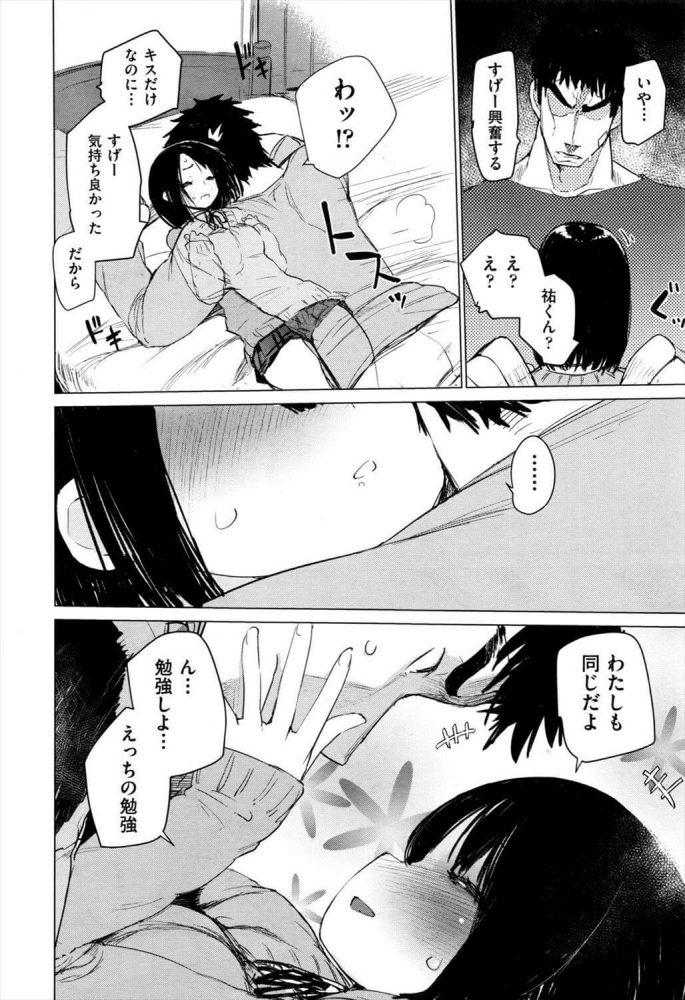 【エロ漫画】10人病院送りにして停学になった男子生徒。元々停学の原因はJKを助けるためだった。【無料 エロ同人】 (16)