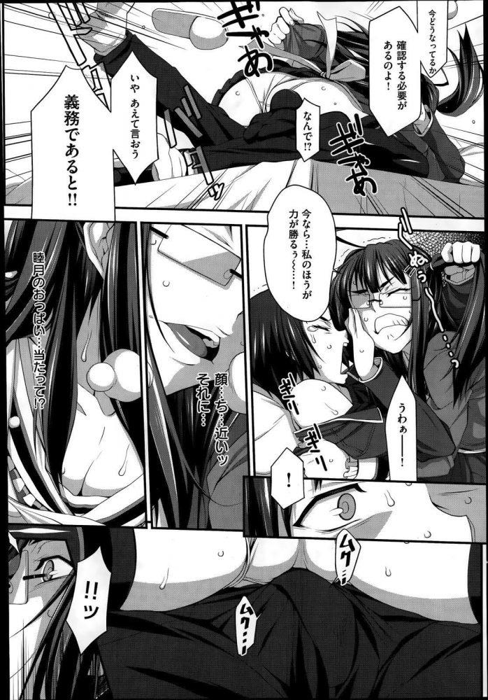 【エロ漫画】風邪で寝込んでたら幼馴染の巨乳眼鏡っ子に騎乗位でチンパクされて中出しセックスしちゃいましたww【無料 エロ同人】 (6)