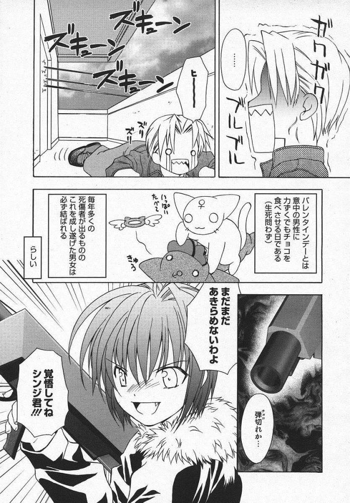 【エロ漫画】バレンタインデーに無理やりチョコを食べさせてセックスする貧乳少女www【無料 エロ同人】 (3)