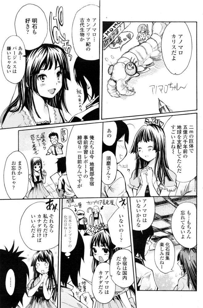 【エロ漫画】期末試験の対策が終わり、疲れて寝てしまう巨乳少女。妹のような存在で手をだしてはいけないと分かってるが…【無料 エロ同人】 (3)