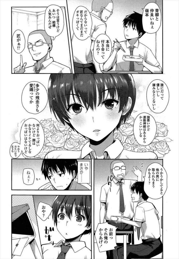 【エロ漫画】中学の頃から腐れ縁のようなバスケ部エースのJKが他の男子に告白されていて…【無料 エロ同人】 (4)