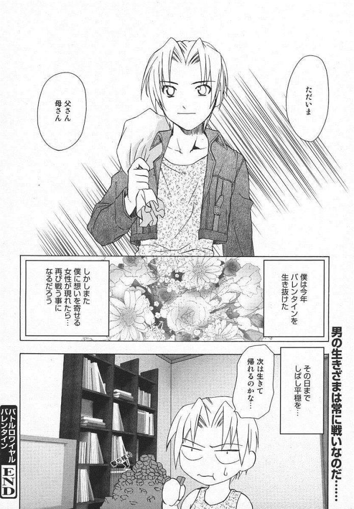 【エロ漫画】バレンタインデーに無理やりチョコを食べさせてセックスする貧乳少女www【無料 エロ同人】 (16)