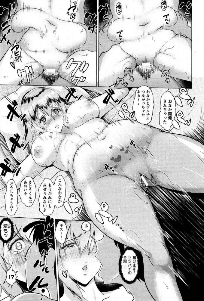 【エロ漫画】お腹の肉がズボンに乗っかるくらいだぶだぶなセンパイをベッドに押し倒して中出しセックスしたったww【無料 エロ同人】 (17)