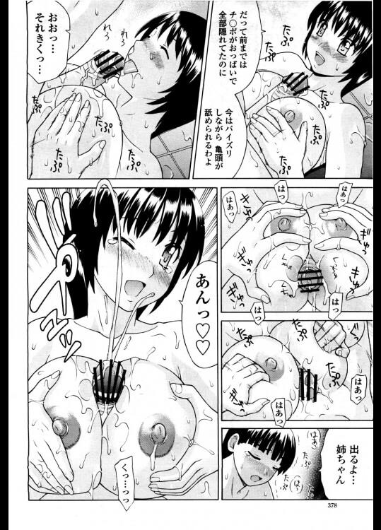 【エロ漫画】お風呂で巨乳な義姉がお尻を向けておまんこを拡げてショタの義弟を誘っておねショタセックス♪【無料 エロ同人】 (12)