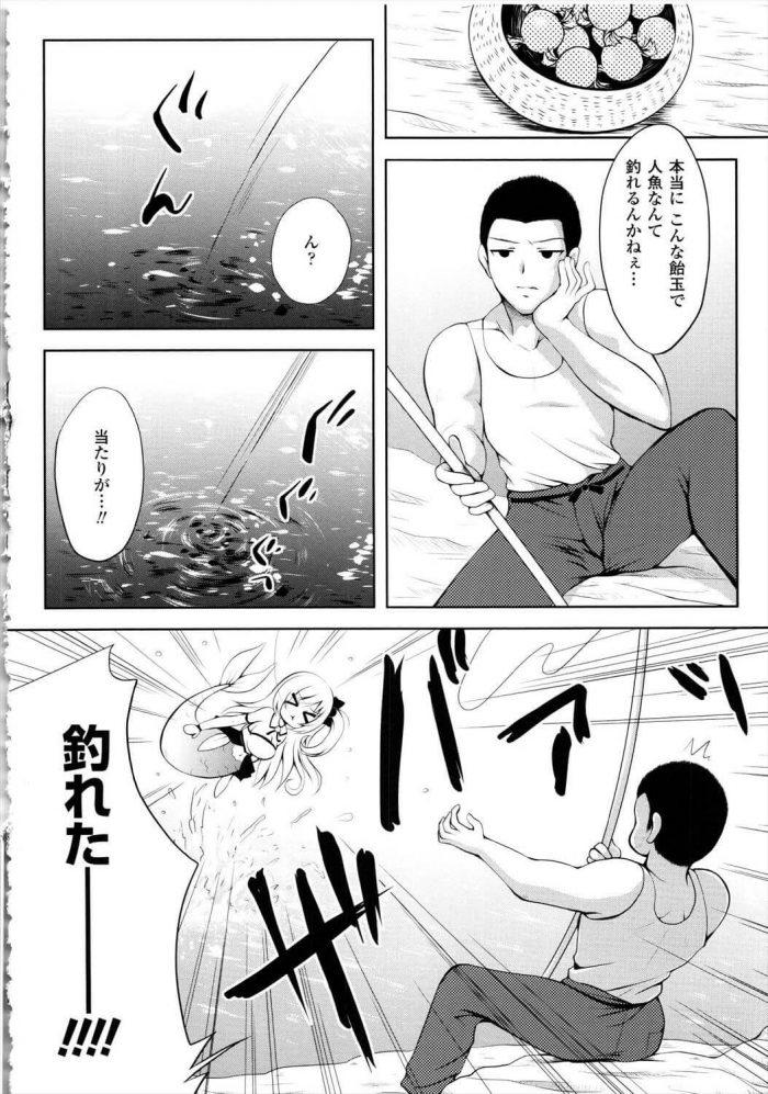 【エロ漫画】巨乳金髪な人魚にフェラさせてザーメンぶっかけたら人間になっちゃったw【無料 エロ同人】 (2)