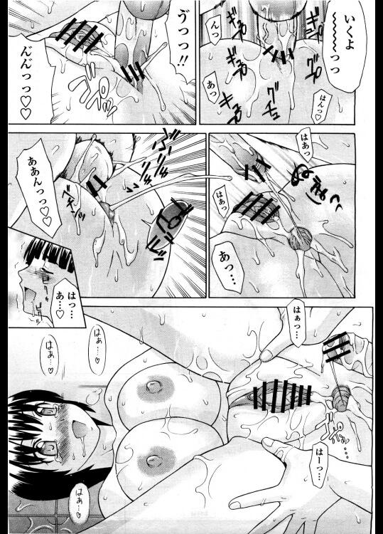 【エロ漫画】お風呂で巨乳な義姉がお尻を向けておまんこを拡げてショタの義弟を誘っておねショタセックス♪【無料 エロ同人】 (15)