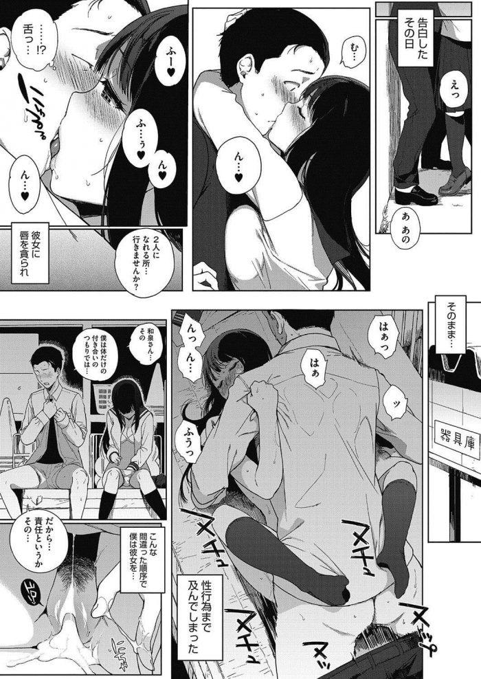 【エロ漫画】一目ぼれした巨乳JKに告ったら成功して教卓の下でフェラされて口内射精してその日のうちにセックスしちゃったw【無料 エロ同人】 (6)