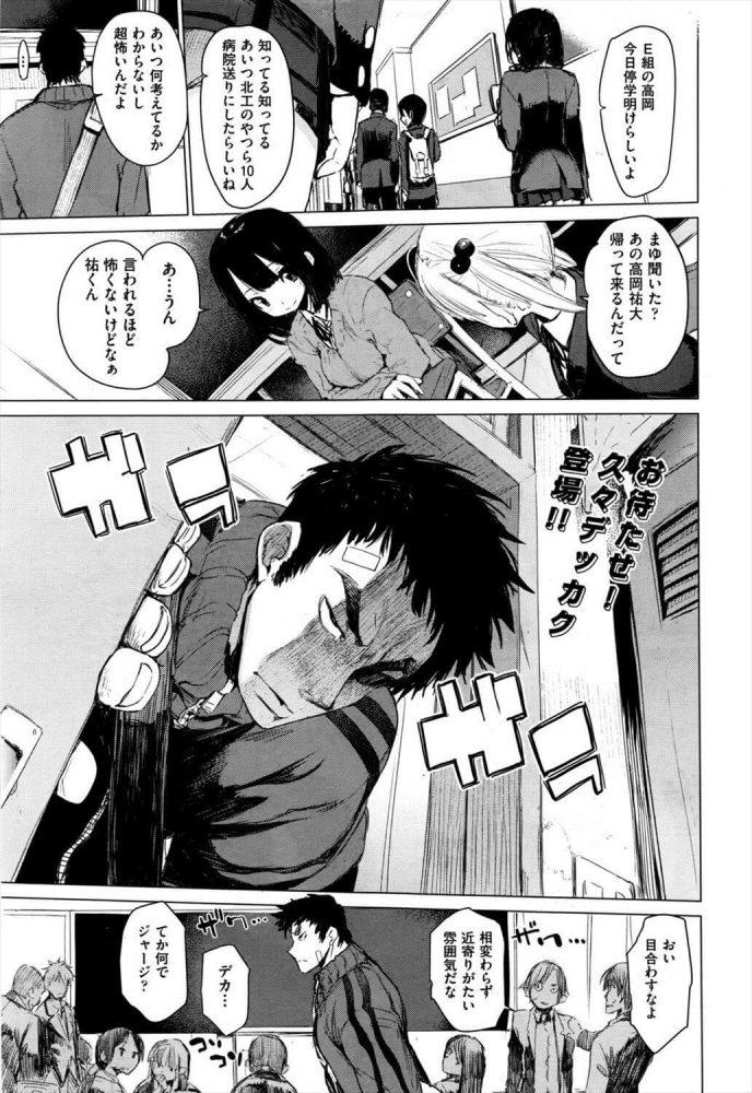 【エロ漫画】10人病院送りにして停学になった男子生徒。元々停学の原因はJKを助けるためだった。【無料 エロ同人】 (1)