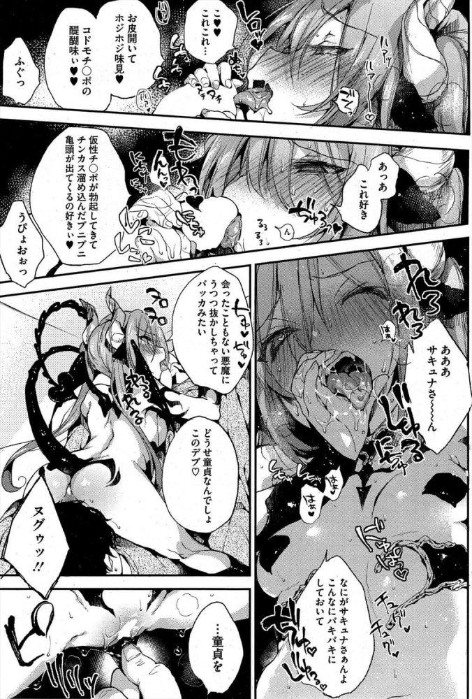 【エロ漫画】ロリサキュバスが「さっさと精液よこしなさいよ」って仮性包茎の皮ホジホジしてチンカス味見しちゃうw【無料 エロ同人】 (5)
