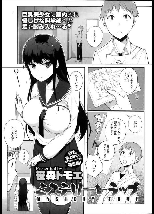 【エロ漫画】科学部に入部希望で行ったらミステリー研で巨乳JKが出迎えてくれてセックスする展開に!?!?【無料 エロ同人】 (1)