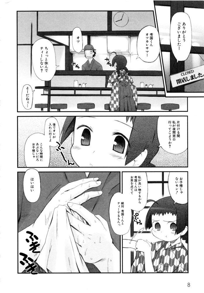 【エロ漫画】和装カフェで働く貧乳少女が厨房担当の男と閉店後に二人きりになってセックスしてる~w【無料 エロ同人】 (4)