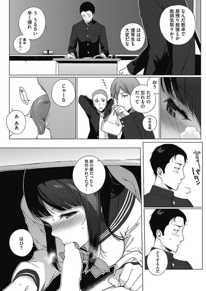 【エロ漫画】一目ぼれした巨乳JKに告ったら成功して教卓の下でフェラされて口内射精してその日のうちにセックスしちゃったw【無料 エロ同人】 (3)